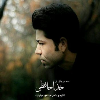 36 Masoud - دانلود آهنگ مسعود جلیلیان به نام خداحافظی