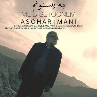 Asghar Imani Me Bisetonem 400x400 - دانلود آهنگ اصغر ایمانی به نام مه بیستونم
