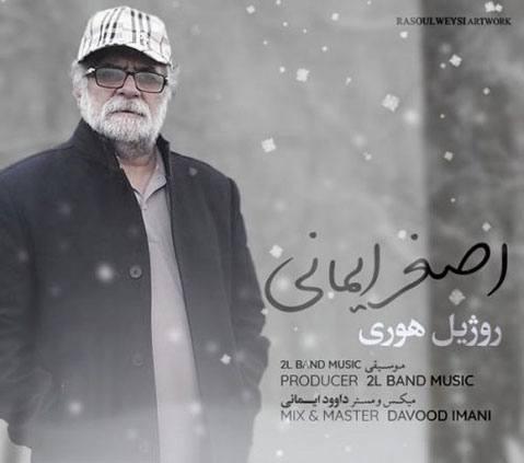 Asghar Imani Roojeyle Howri - دانلود آهنگ اصغر ایمانی به نام روژیل هوری