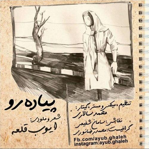 Ayub Ghaleh Piade Ro - دانلود آهنگ ایوب قلعه به نام پیاده رو