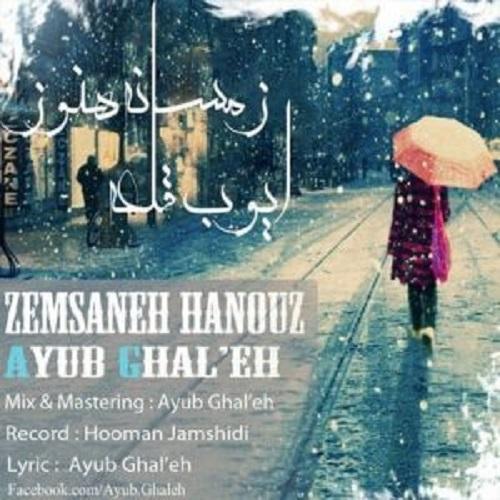 Ayub Ghaleh Zamsaneh Hanooz - دانلود آهنگ  ایوب قلعه به نام زمسانه هنوز
