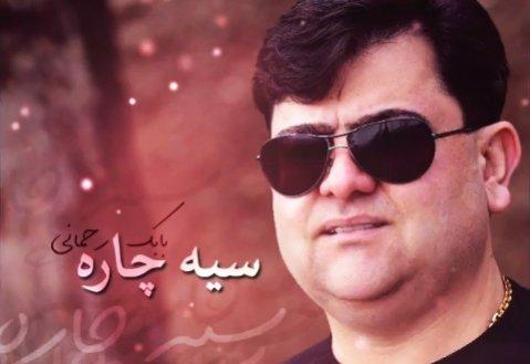 Babak Rahmani Sia Chara - دانلود آهنگ   بابک رحمانی به نام سیه چاره