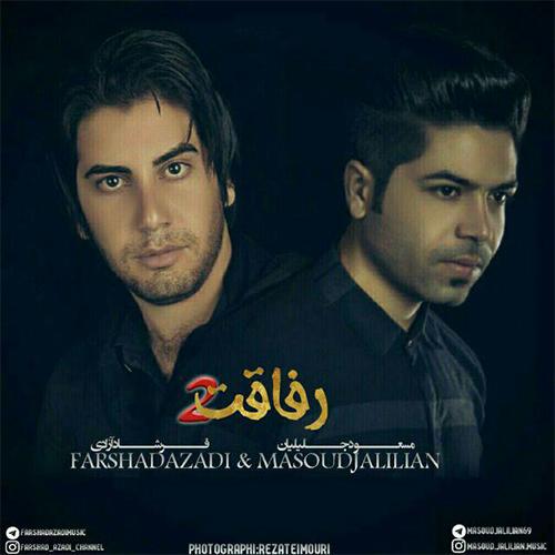 Masoud Jalilian   Farshad Azadi   Refaghat - دانلود آهنگ مسعود جلیلیان و فرشاد آزادی   رفاقت