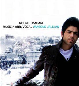 Masoud Jalilian - دانلود آهنگ  مسعود جلیلیان به نام مهر مادری