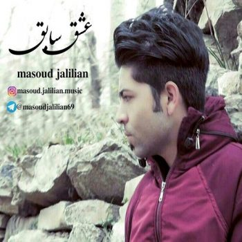 Masoud 3 - دانلود آهنگ مسعود جلیلیان به نام عشق سابق