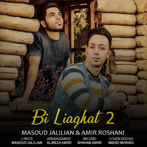 Masoud Jalilian Amir Roshani Bi Liaghat 2 3 - دانلود آهنگ مسعود جلیلیان و امیر روشنی به نام بی لیاقت 2