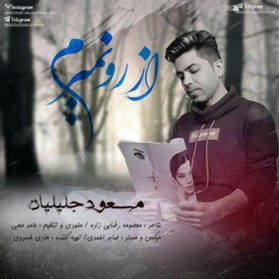 Masoud Jalilian Az Ro Nemiram 400x400 - دانلود آهنگ  مسعود جلیلیان به نام از رو نمیرم
