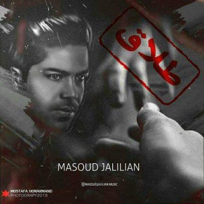 Masoud Jalilian Talagh 400x400 - دانلود آهنگ مسعود جلیلیان به نام طلاق