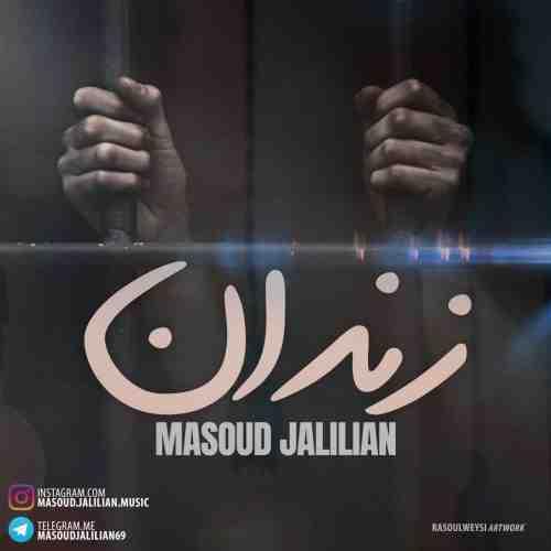Masoud Jalilian Zendan - دانلود آهنگ   مسعود جلیلیان به نام زندان