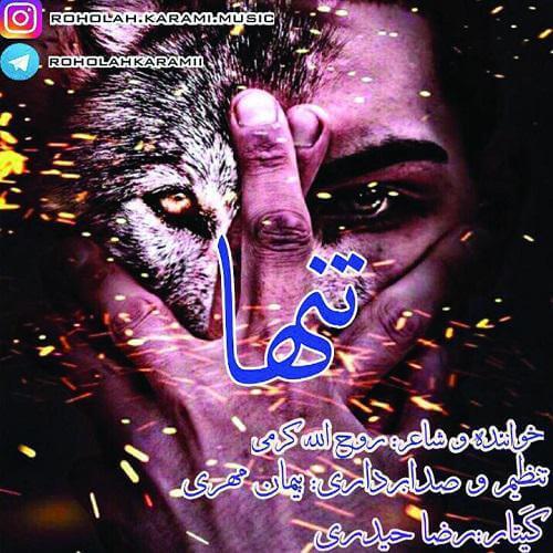 Roholah Karami Tanha - دانلود آهنگ روح اله کرمی به نام تنها