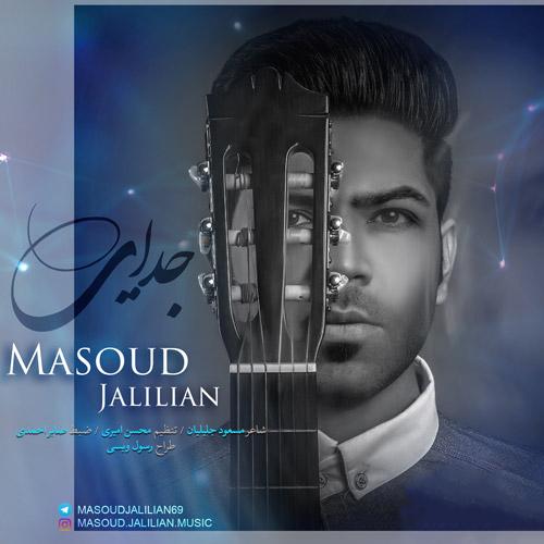 en7j masoudjalilian jodaei 1 - دانلود آهنگ مسعود جلیلیان به نام جدایی
