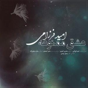 ixtk omid farzami eshghe mamnoe cover - دانلود آهنگ امید فرزامی به نام عشق ممنوعه
