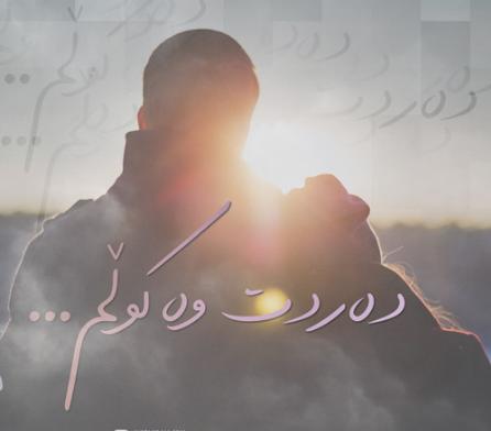 49b56556 19aa 409a b735 15f65f7344d2 - دانلود آهنگ  علی احمدی به نام لیلا (دردت و کولم لیلا)