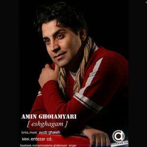 Amin Gholamyari   Eshghagam 300x300 - دانلود آهنگ محمد امین غلامیاری  عشقگم