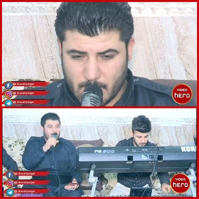 Awat Bokani Khiali To - دانلود آهنگ آوات بوکانی به نام خیالی تو