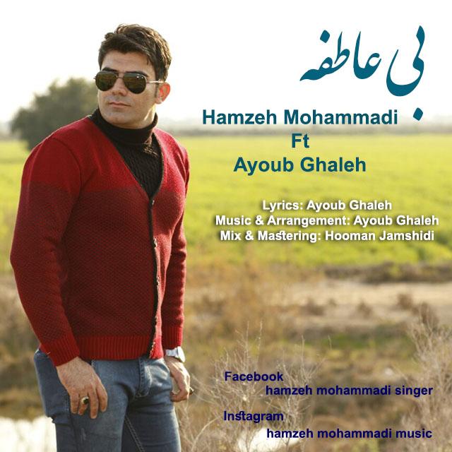 Bi Atefeh - دانلود آهنگ  حمزه محمدی و ایوب قلعه به نام بی عاطفه
