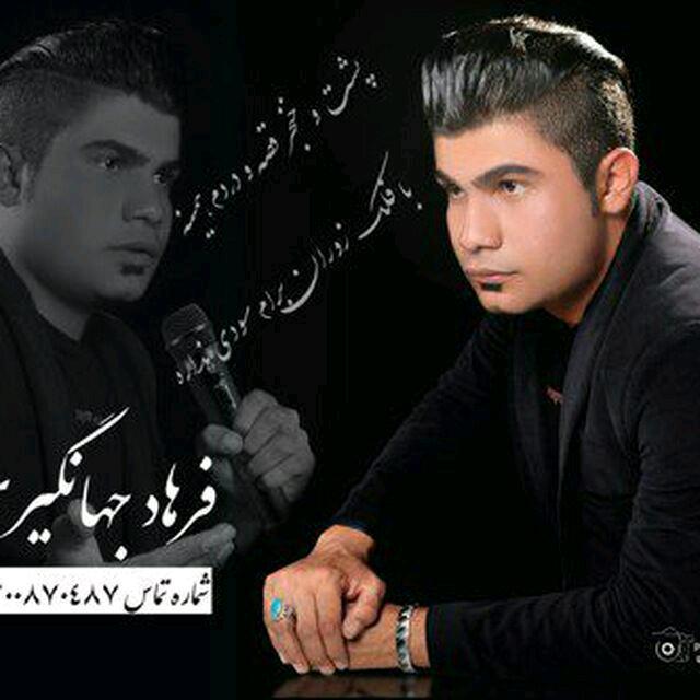 Farhad 3 - دانلود آهنگ تاوان از فرهاد جهانگیری (اذان مغرب و تنگ غروبه)