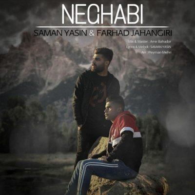 Farhad Jahangiri And Saman Yasin Neghabi 400x400 - دانلود آهنگ فرهاد جهانگیری و سامان یاسین به نام نقابی