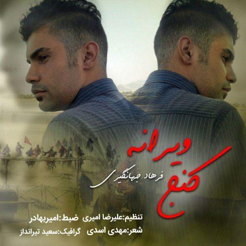 Farhad Jahangiri Konj Virana 500x500 3 - دانلود مداحی فرهاد جهانگیری به نام کنج ویرانه
