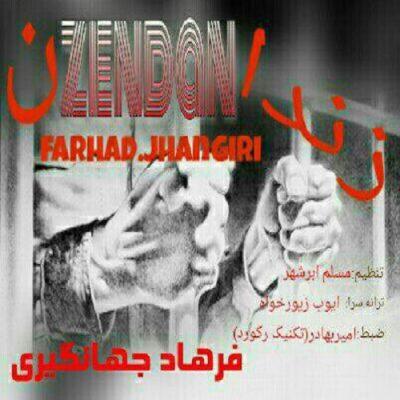 Farhad Jahangiri Zendan 400x400 - دانلود آهنگ فرهاد جهانگیری به نام زندان