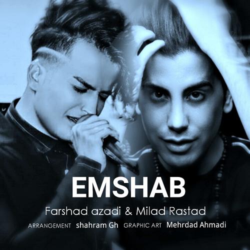 Farshad Azadi Milad Rastad Emshab 3 - دانلود آهنگ امشب از فرشاد آزادی و میلاد راستاد