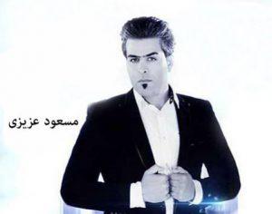 Masoud Azizi 1 - دانلود آهنگ مسعود عزیزی خانم خانمی