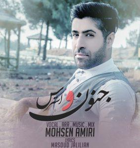 Mohsen Amiri - دانلود آهنگ محسن امیری به نام جنون و استرس