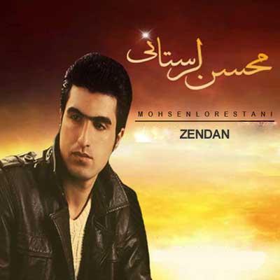 Mohsen Lorestani   Zendan www.Dostpersian.ir - دانلود آهنگ زندان  محسن لرستانی