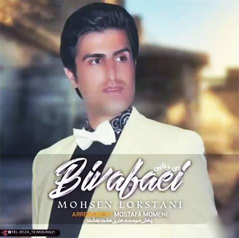 Mohsen Lorestani Bi Vafaie - دانلود آهنگ بی وفایی محسن لرستانی (بی وفایی کرد و رفت نموند)