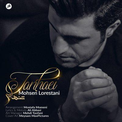 Mohsen Lorestani Tanhaei 1 400x400 - دانلود آهنگ محسن لرستانی به نام تنهایی