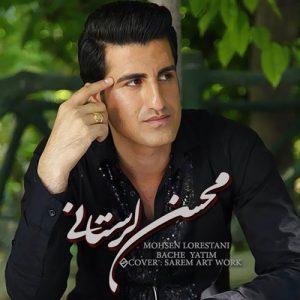 MohsenLorestani - دانلود آهنگ  محسن لرستانی  ساقی (از وقتی که رفتی دل پره درده)