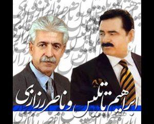 Naser Razazi And Ebrahim Tatlis - دانلود آهنگ ای وی زارا گیان از ناصر رزازی و ابراهیم تاتلیس