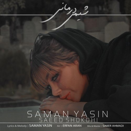 Saman Yasin And Saeed Shokoohi Shimi Darmani - دانلود آهنگ شیمی درمانی سامان یاسین و سعید شکوهی