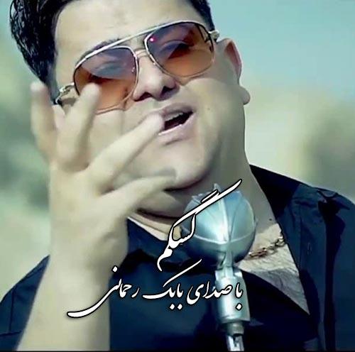 Babak Rahmani Kasagam - دانلود آهنگ  بابک رحمانی به نام کسگم