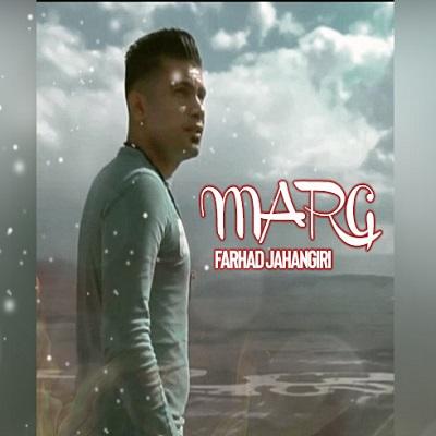 Farhad Jahangiri Marg - دانلود آهنگ فرهاد جهانگیری به نام مرگ