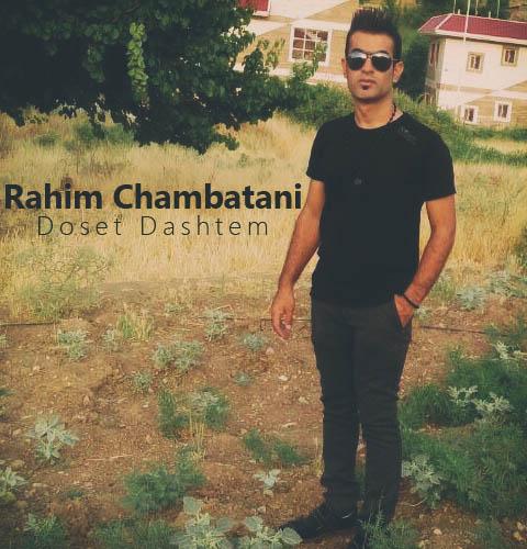 Rahim - دانلود آهنگ رحیم چمبتانی به نام دوست داشتم
