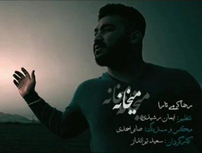 Reza Karami Tara MeyKhane 400x303 - دانلود آهنگ رضا کرمی تارا به نام میخانه (یاسینی مرگم خود بخون ارام)