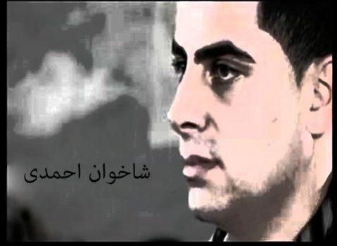 Shakhavan Ahmadi 1 - دانلود آهنگ شاخوان احمدی بنام یاران خم بارم