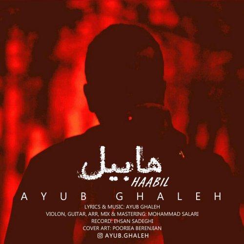ayub 1 500x500 - دانلود آهنگ جدید ایوب قلعه به نام هابیل