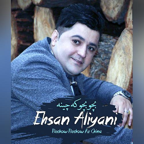 ehsan1 - دانلود آهنگ احسان علیانی بنام بچو بچو چینه