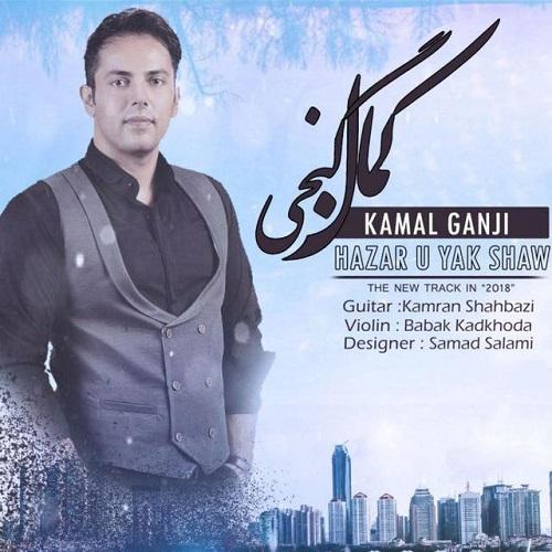 Kamal Ganji Hezaro Yak Shaw - دانلود آهنگ کمال گنجی به نام هزار و یک شو