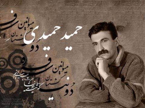 Hamid Hamidi Amira 1 - دانلود آهنگ خاطره انگیز حمید حمیدی به نام دردت وه لیم