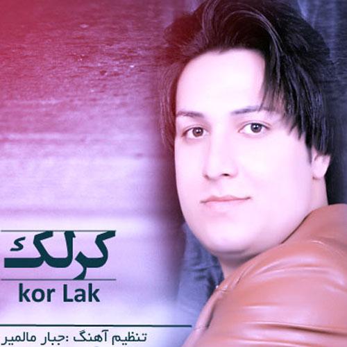 Mostafa Khazaei Kor Lak - دانلود آهنگ مصطفی خزایی به نام کر لک