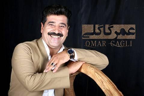 Omar Gagli Kawyal 1 1 - دانلود آهنگ عمر گاگلی به نام چاو مهس تو چاومی