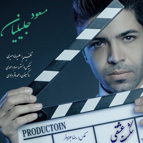 Masoud Jalilian Shekast Eshghi - دانلود آهنگ مسعود جلیلیان به نام شکست عشقی