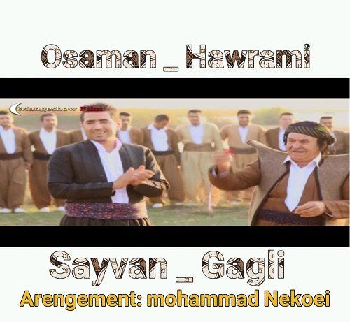 Seyvan Gagli Osman Hawrami Amin Amin To Golakami 500x461 - دانلود اهنگ سیوان گاگلی و عثمان هورامی به نام ئامین ئامین تو گولهکهمی