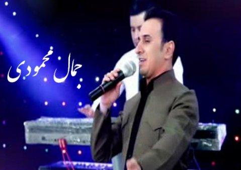 Jamal Mahmodi Maro MAro - دانلود آهنگ کردی شاد مریوان از جمال محمودی