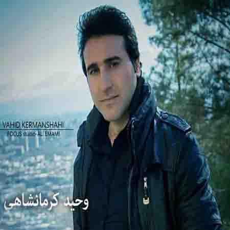 Vahid Kermanshahi - دانلود آهنگ وحید کرمانشاهی بنام لیلا
